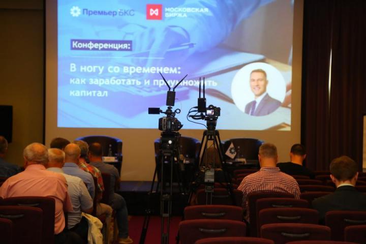 Время инвестировать. БКС провел в Иркутске конференцию по финансовой грамотности
