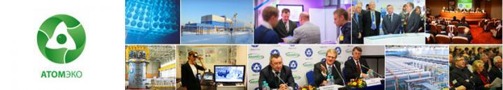 На «АтомЭко 2017» обсудят энергетику будущего с точки зрения экологии и устойчивого развития