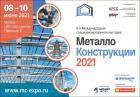 Металлоконструкции: проектирование, производство, применение