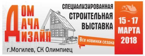 Строительная выставка «Дом.Дача.Дизайн» в Могилеве