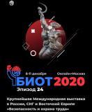 """Итоги второго дня форума """"Безопасность и охрана труда"""" (БИОТ 2020)"""
