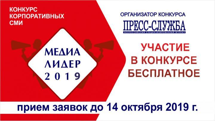 Международный конкурс корпоративных СМИ «Медиалидер – 2019» продолжает прием заявок..