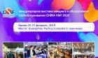 Международная выставка вендинга и оборудования самообслуживания (China VMF 2019)