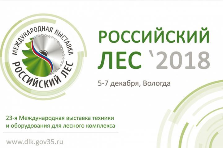 С 5 по 7 декабря в Вологде состоятся международный лесной форум и выставка