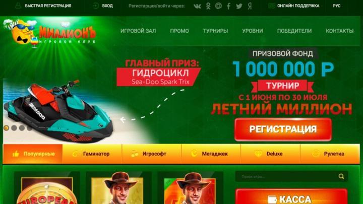 официальный сайт онлайн казино миллион вход
