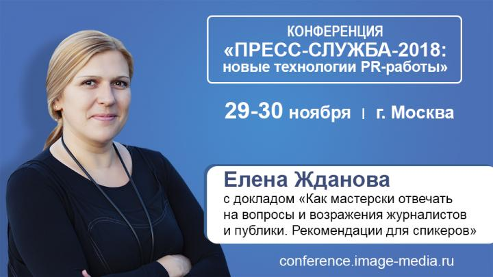 С таким докладом выступит бизнес-тренер Елена Жданова на международной практической конференции «Пресс-служба-2018: новые технологии PR-работы» в Москве 29-30 ноября.