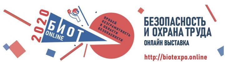 Приглашаем использовать опыт экспертов выставки БИОТ-2020 в области безопасности и охраны труда!