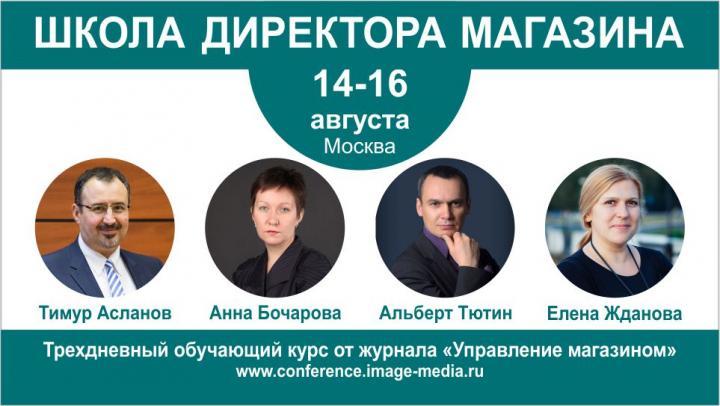 14 августа в Москве стартует трехдневный интенсивный обучающий курс «Школа директора магазина» от журнала «Управление магазином».