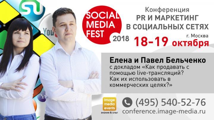 С таким докладом выступят руководители SMM-агентства Tesla Target Елена и Павел Бельченко на конференции «Social Media Fest-2018» в Москве 18-19 октября.