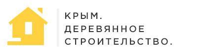 В Крыму пройдет специализированная выставка «Крым. Деревянное строительство-2020»
