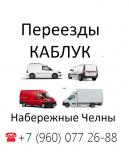 Переезды Каблук/ Грузоперевозки Ларгус Набережные Челны