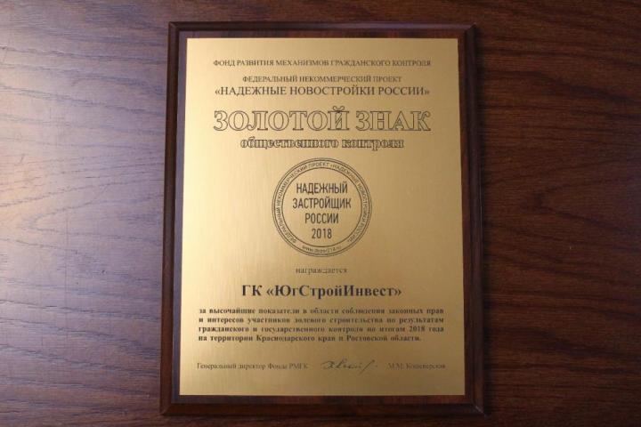 Группа компаний «Югстройинвест» удостоена двух золотых знаков «Надежный застройщик России»
