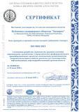 Система менеджмента качества ПАО «Химпром» подтвердила соответствие международному стандарту