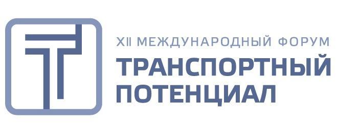 «Транспортный потенциал-2019»: Цифровизация и «майские указы» Президента как основа новой архитектуры грузоперевозок в России