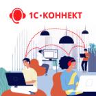 """1С-Коннект КОРП – """"единое окно"""" для автоматизации поддержки и взаимодействия сотрудников компании"""