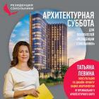 Архитектурная суббота для клиентов «Метриум»