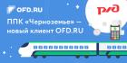 OFD.RU начал работать с АО «ППК «Черноземье» в пяти регионах РФ