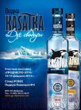 Торгова марка KASATKA на выставке PRODEXPO 2014